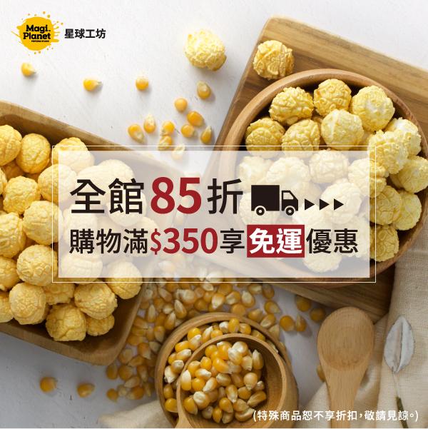 20190904_國外_香港圖片運費調漲需求_臉書圖片需求(85折)3