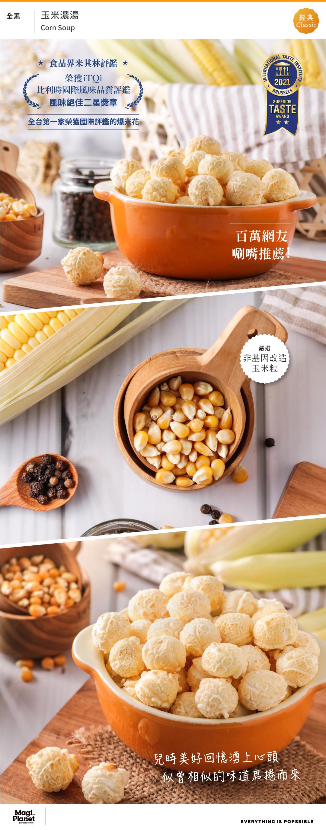 20210304_品牌營運_官網iTQi標章_更換(商品頁面-玉米濃湯)