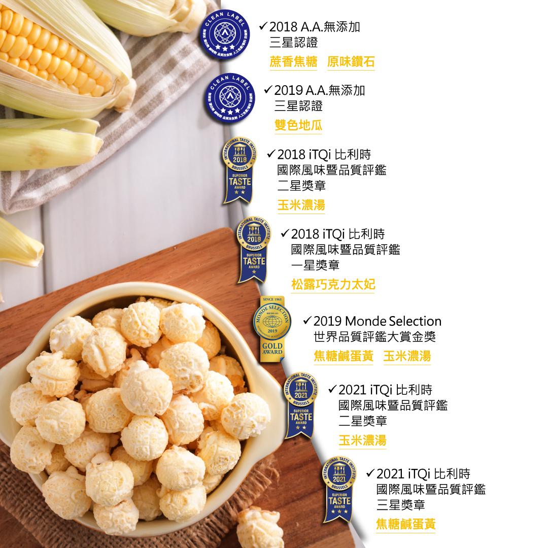 20210304_品牌營運_官網iTQi標章_更換(嚴選食材)2