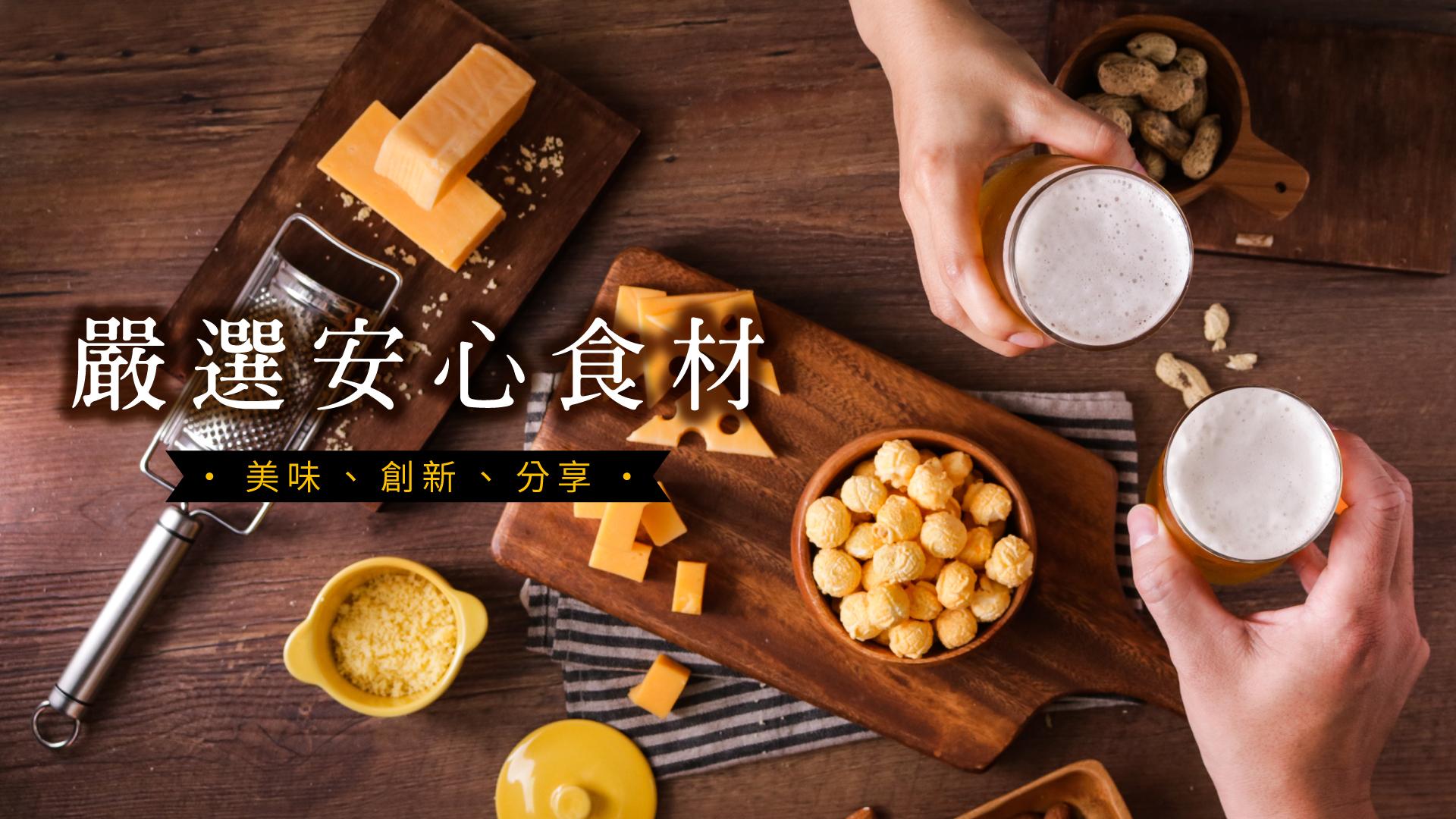 20200507_品牌營運_官網_素材調整(新版)-嚴選食材