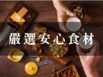 20200507_品牌營運_官網_素材調整(新版)5